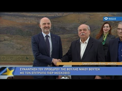 Συνάντηση του Προέδρου της Βουλής κ.Ν.Βούτση με τον Επίτροπο της Ε.Ε κ.Μοσκοβισί