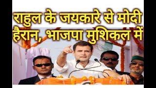 राहुल के जयकारे से मोदी हैरान, बढ़ सकती है कांग्रेस विरोधियों की मुश्किले