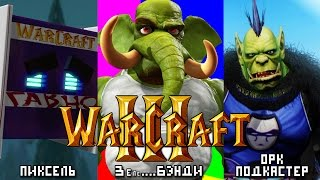 Level up warcraft 3 эпизод 14