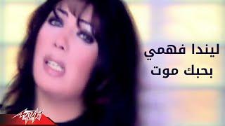 Lenda Fahmy - Bahebak Moot