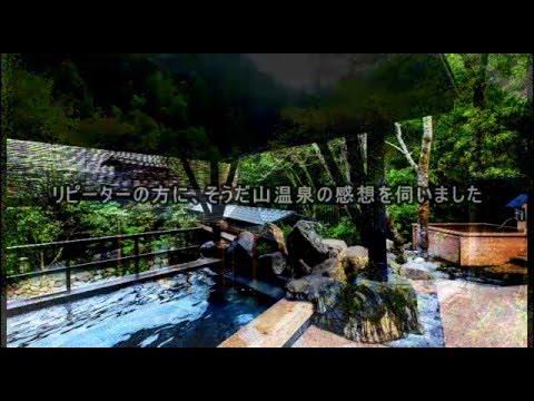 須崎 そうだ山温泉