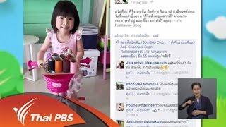 เปิดบ้าน Thai PBS - การนำรายการของไทยพีบีเอสไปใช้ประโยชน์