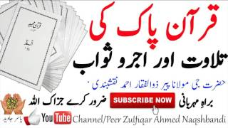 Quran Pak Ki Tilwat Aur Ajro Sawab Peer Zulfiqar Ahmed Naqshbandi►  Facebook:   https://www.facebook.com/Peer-Zulfiqar-Ahmed-Naqshbandi-1872502923019464/►  Google+:    https://plus.google.com/u/0/109262388981676397825►  Click to see all our videoshttps://www.youtube.com/channel/UC5x4uAW4GJvt2qIfm5OqbFw/videos very difficult to make contact with Hazrat ji, but it is possible if you travel to Hazrat ji's place or contact they'll guide youBiographical Sketch of Shaykh Zulfiqar Ahmad damat barakatuhumEducational Curricular Activities:Matric 1st Division in 1967BSC 1st Division from Punjab in 1971Roll of Honor in 1971BSC Electrical Engineering 1st division in 1976Special Honors in Computer Project 400/400Management Course in 1976Effective Management Course MAP in 1990Strategic Management Course (LUMS) in 1990Short Course in Library Science (LUMS) in 1990Project Management Course from Sweden in 1990Human Resource Management Course (LUMS) in 1991etc...Extra Curricular Activities:Dialogue Best Performance in 1963Best Scout of School in 1965Best Performance in Gymnastic in 1966Captain of School Cricket Team in 1967Captain of District Football Team in 1968Champion of College Swimming Team in 1971etc...Economic Activities:Apprenticeships Electrical Engineering in 1976Member of Pakistan Society of Sugar Technologist in 1977Assistant of Electrical Engineer in 1978Electrical Engineer in 1979Member of Pakistan Engineering Council in 1979Chief of Electrical Engineer in 1982Won Gold Medals to Dissertation Writing in PSST in 1984Senior Member of Instrument Society of America in 1984General Manager Planning in 1991Participation in Asia Chemical Instrument Conference Singapore in 1991etc...Religious Activities:Hafiz of Qur'anAcquisition and Teaching of Islamic Education 1962-1982Dora e Hadees (Honorary Degree) from Jamia Rehmania Jahanian Mandi PakistanDora e Hadees (Honorary Degree) from Jamia Qasim ul Uloom Multan PakistanBayt in Silsila e Aaliya Naqshbandia in 1971Caliphate (Khilafa