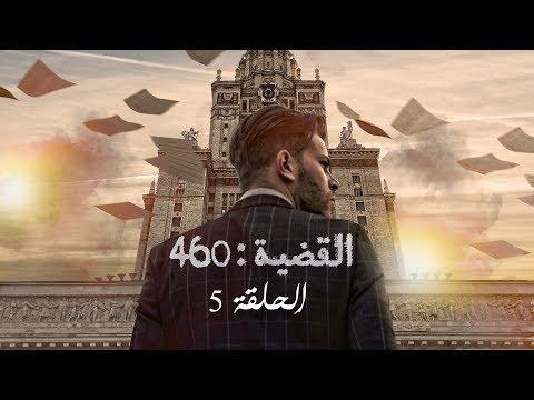 القضية 460 - الحلقة 5 | L'affaire 460 EP5