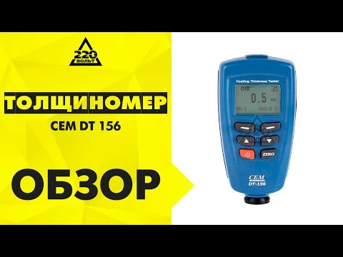 Видео Толщиномер лакокрасочных покрытий СЕМ DT-156