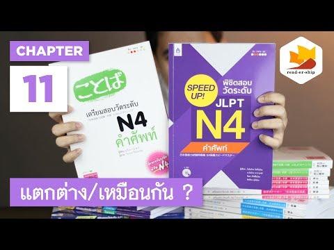readership | chapter 11 | แตกต่าง/เหมือนกัน ?