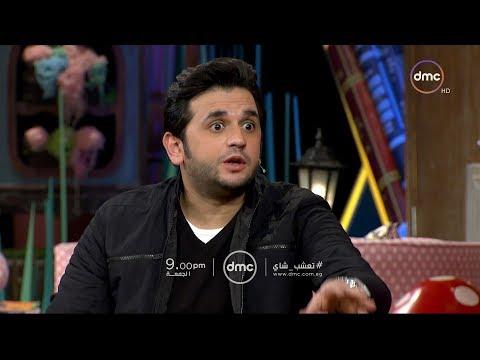مصطفى خاطر يتحدث عن الضحك مع غادة عادل الجمعة