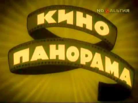 «КИНОПАНОРАМА»--программа ТВ о киноматографе, главный ведущий режиссёр - Эльдар Рязановв (видео)