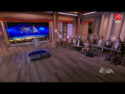 """عمرو أديب يغني ويرقص مع أحمد شيبة على """"آه لو لعبت يا زهر"""""""