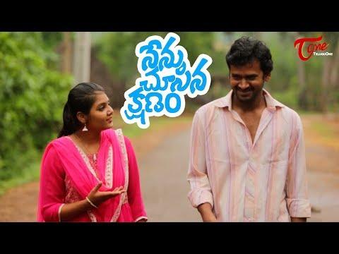 Nenu Chusina Kshanam | Telugu Short Film 2017 | By Dennis Jeevan Kanukolanu