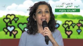 FAO Forestry Department video message on the International Day of Forests 2016. On, 21 March 2016, the world will celebrate the International Day of Forests ...
