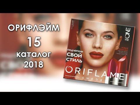 Каталог 15 2018 Орифлэйм Украина