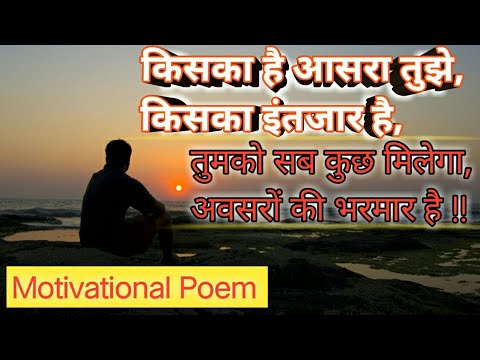 Leadership quotes - किसका है आसरा तुझे, किसका इंतजार है Whose is what is waiting for you Inspiration Poem.