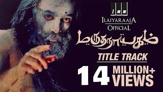 Video Marudhanayagam Exclusive Song | Kamal Haasan | Ilaiyaraaja Official MP3, 3GP, MP4, WEBM, AVI, FLV September 2018