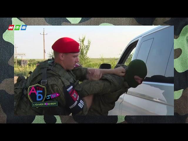 АНОНС Аты-Баты: ВАИ