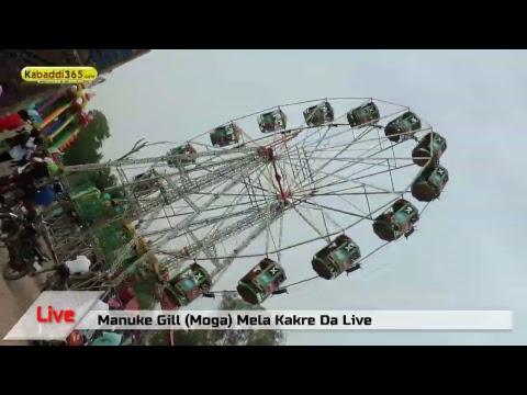 Manuke Gill (Moga) Dharmik Mela 16 July 2018