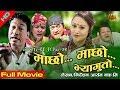 Nepali Movie MACHHO MACHHO VAYGUTO | Sabin Shakya | Aashisma Nakarmi || AB Pictures Farm | BG Dali