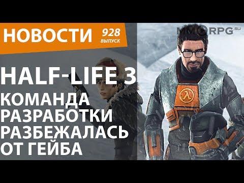 Half-Life 3. Команда разработки разбежалась от Гейба. Новости