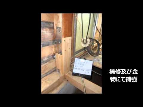 耐震補強リフォーム・蟻害 シロアリに食べられた柱 部分補修 八尾市【株式会社MIMA】