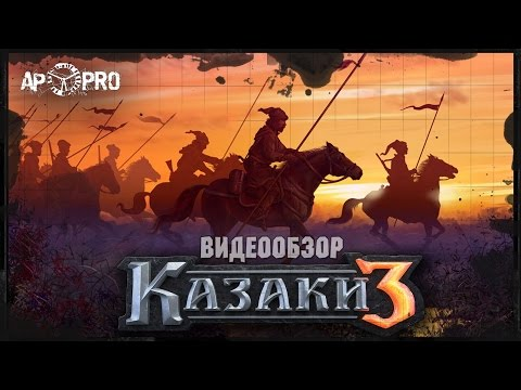 ОБЗОР КАЗАКИ 3