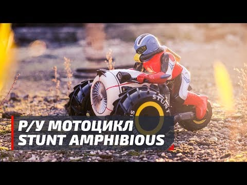 Stunt Amphibious
