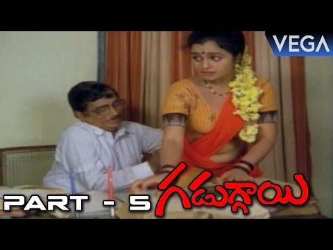Gaduggai Telugu Full Movie Part 5 || Super Hit Telugu Movie