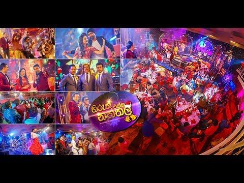 Hiruth Ekka Naththal 2017 – Hiru TV Christmas Party with Various Artists