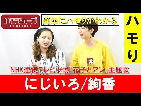 【ハモりが上達】 にじいろ / 絢香 『ハモリ練習用』 видео