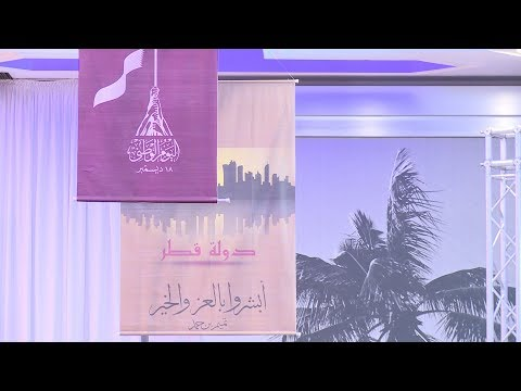 سفارة قطر بالرباط تحتفل باليوم الوطني للدولة