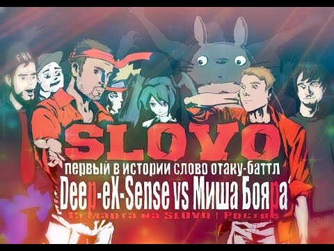 Slovo (Ростов), «Main Event»: Deep-eX-Sense Vs Миша Бояра (2015)