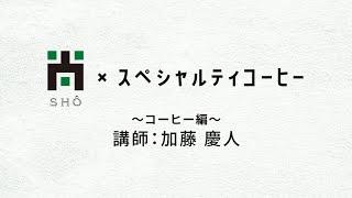 【尚×スペシャルティコーヒー】~コーヒー編~