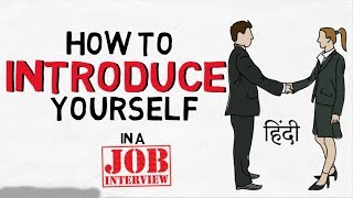How to INTRODUCE yourself in a JOB INTERVIEW | Interview Tips in Hindi
