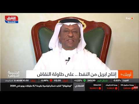 لقاء د.محمد الصبان بالشرق عن اجتماع أوبك+ واحتمالات القرار النهائي في ظل توقع اسواق النفط العالمية