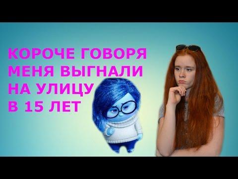 КОРОЧЕ ГОВОРЯ меня ВЫГНАЛИ ИЗ ДОМА В 15 ЛЕТ - DomaVideo.Ru