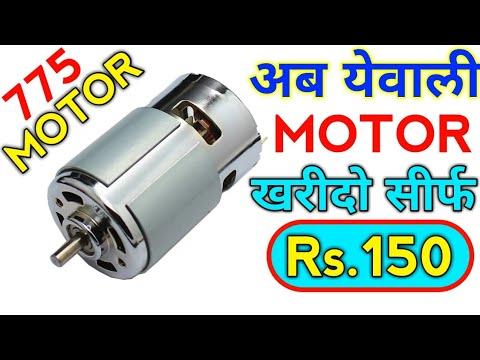 Only 150 Rs 12v motor || 12v DC motor || DC motor information and testing ||