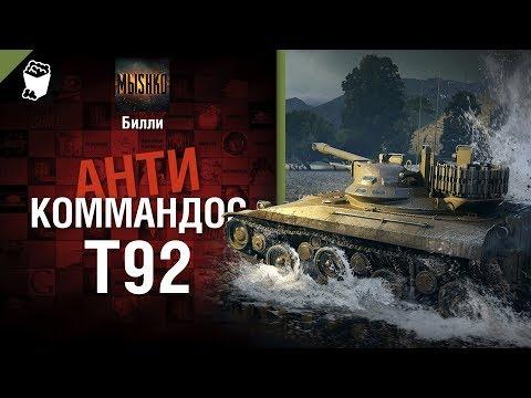 T92 - Антикоммандос №63 - от Билли [World of Tanks]