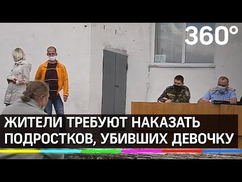 «Просим нас услышать, это предел!» Односельчане убитой под Красноярском девочки потребовали проверить местных подростков