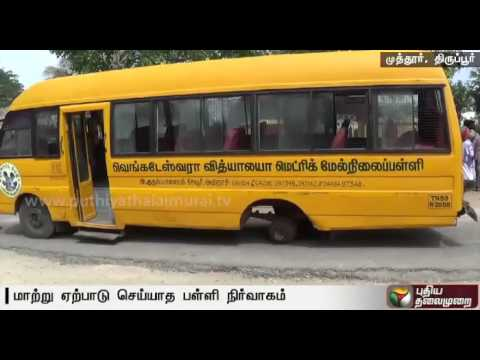 Private-school-bus-crashes-in-Tirupur-no-one-injured