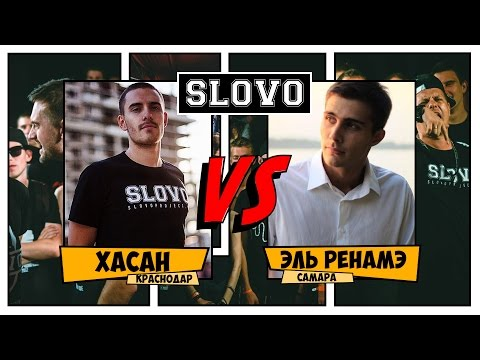 Slovo V «Slovofest»: Хасан Vs Elrename (Эль Ренамэ) (2014)