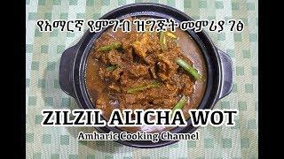 Zilzil Alicha Wot - Amharic Ethiopian Recipe - Zil Zilየአማርኛ የምግብ ዝግጅት መምሪያ ገፅ