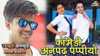 Video कॉमेडी अनपढ़ पपियो || रमकुड़ी झमकुड़ी कॉमेडी-17 || Rajasthani Comedy Show || PANKAJ ,TWINKAL SONAL 4K MP3, 3GP, MP4, WEBM, AVI, FLV Agustus 2018