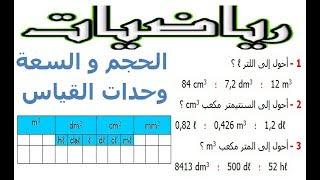 الرياضيات السادسة إبتدائي - الحجم و السعة وحدات القياس تمرين 3