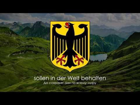 Немецкая национальная песня - \Песнь немцев\ [Русский перевод / Еng subs] - DomaVideo.Ru