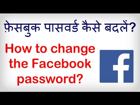 how to change pw on facebook