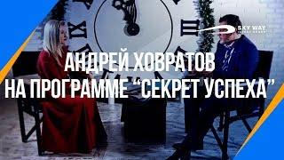 """Андрей Ховратов на программе """"Секрет успеха"""""""