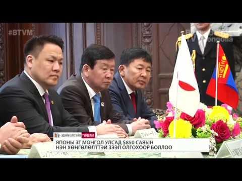 Монгол, Японы санхүүгийн зохицуулагч байгууллагууд санамж бичиг шинэчиллээ