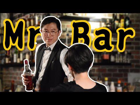 達康-Mr.Bar