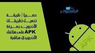 شاهد المقال الخاصة بالشرح علي المدونة من هناhttp://www.alam-alcomputer.com/2015/01/apk-downloader.html