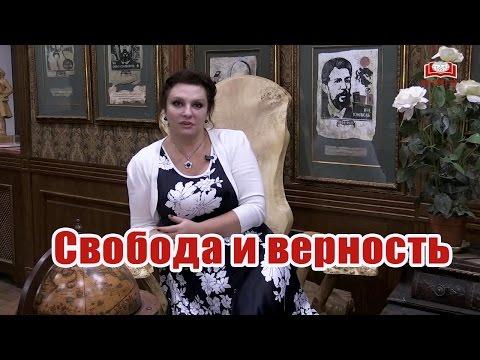 Наталья Толстая - Свобода и верность