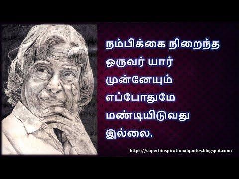 Happiness quotes - ஏ  பி  ஜே அப்துல் காலம் சிந்தனை  வரிகள் – தமிழ் #01
